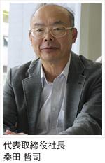 代表取締役社長桑田哲司