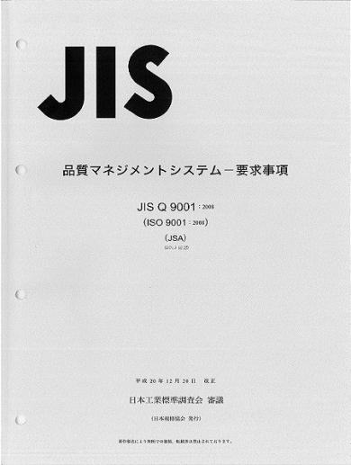 JIS Q 9001