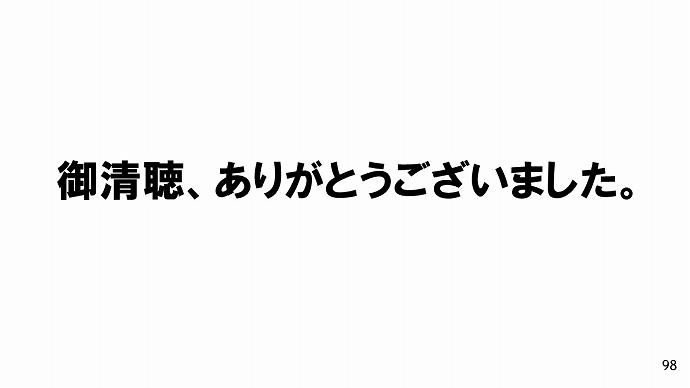 スライド98