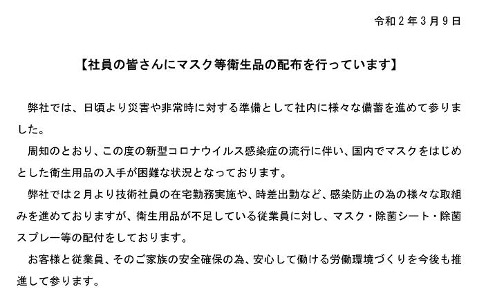 20200309 コロナ第3段(トピックス用)